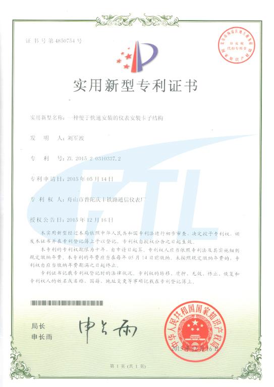 专利-一种便于快速安装的仪表安装卡子结构