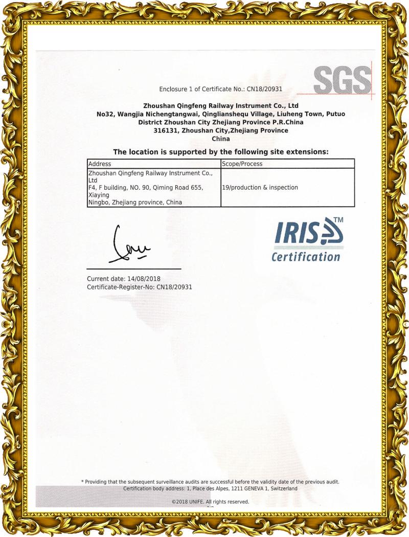 国际铁路行业认证(IRIS)-2