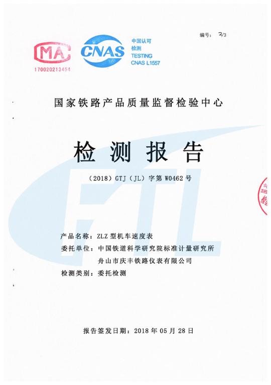 ZL型机车速度表检验报告