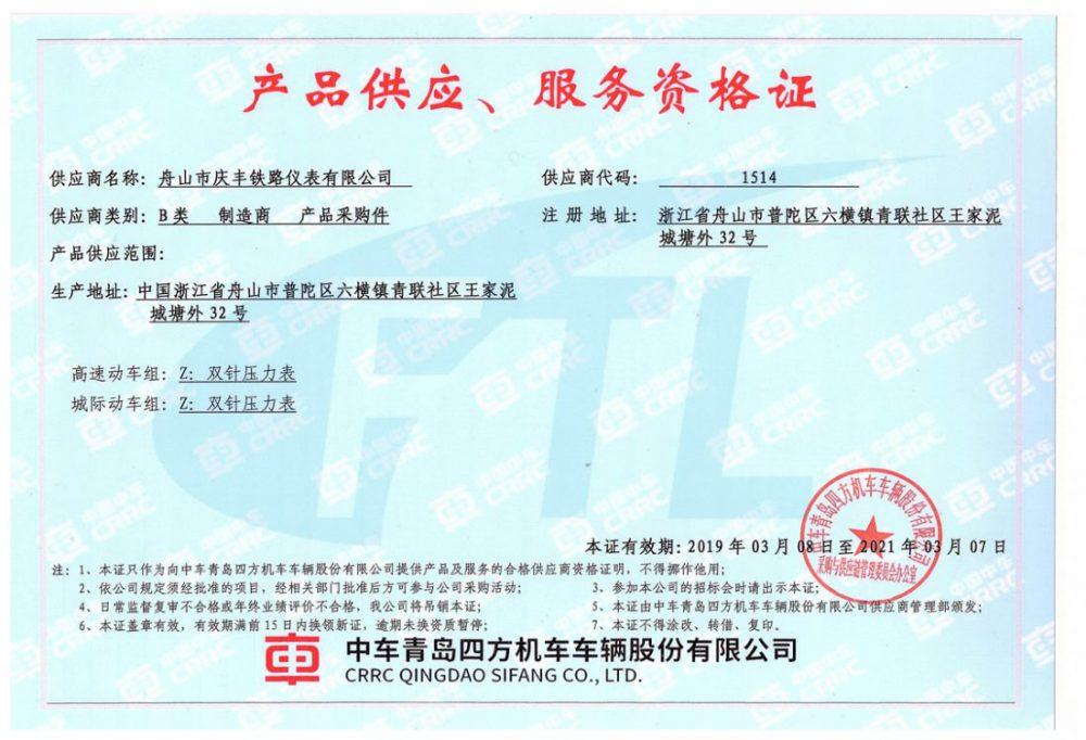 产品供应、服务资格证(动车)