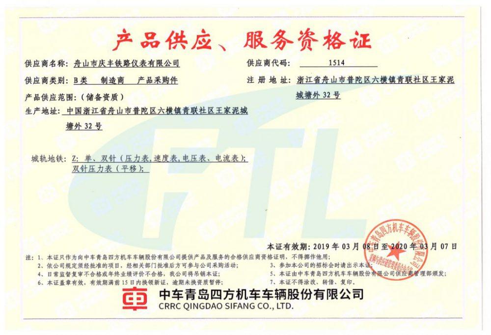 产品供应、服务资格证(城轨)