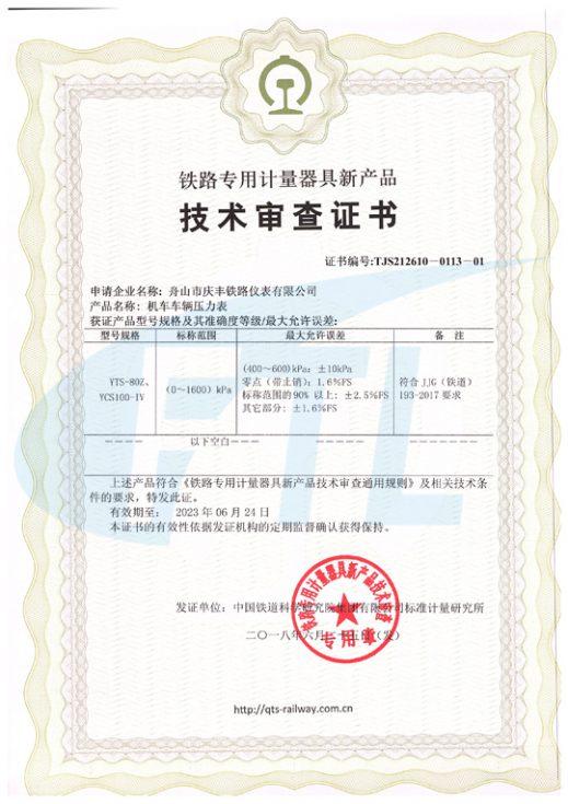 机车车辆压力表-铁专技术审查证书
