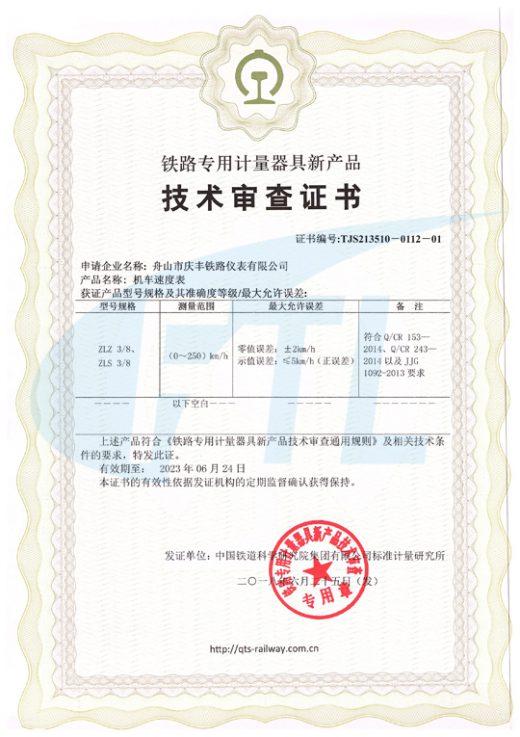 机车速度表-铁专技术审查证书