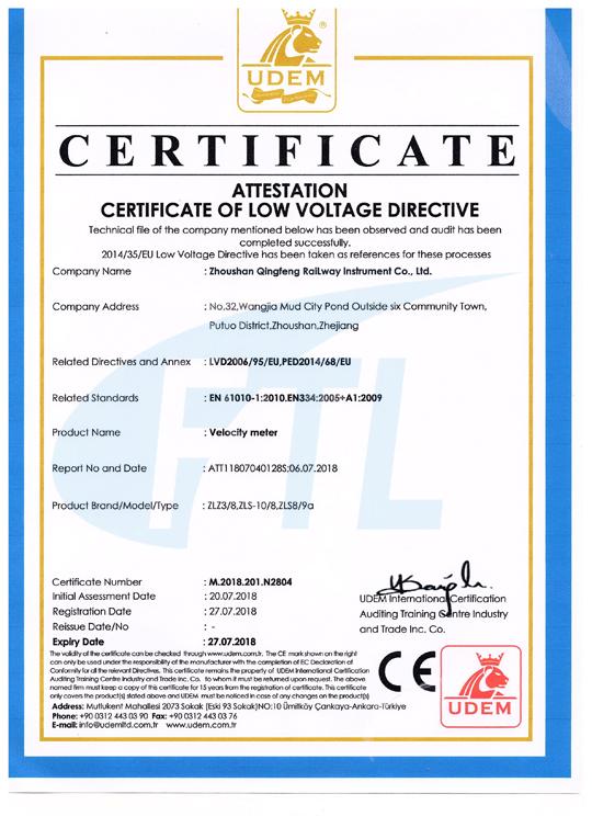 CE认证证书-速度表